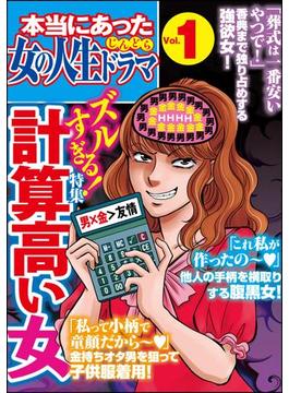 【1-5セット】本当にあった女の人生ドラマ