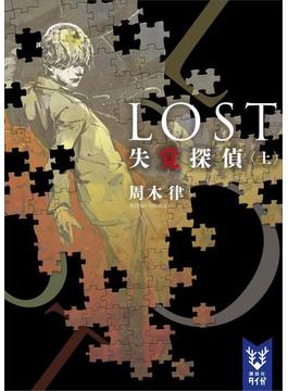 【全1-3セット】失覚探偵(講談社タイガ)