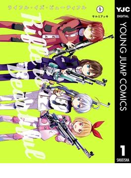 【全1-4セット】ライフル・イズ・ビューティフル(ヤングジャンプコミックスDIGITAL)