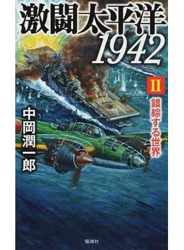 激闘太平洋1942 2 錯綜する世界(ヴィクトリーノベルス)