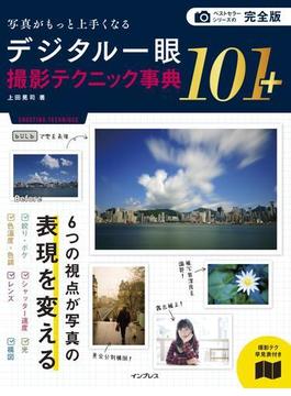 完全版 写真がもっと上手くなる デジタル一眼 撮影テクニック事典101+(写真がもっと上手くなる101シリーズ)
