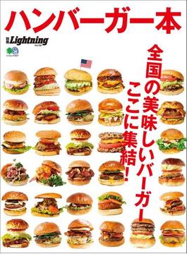 【期間限定価格】別冊Lightning Vol.160 ハンバーガー本