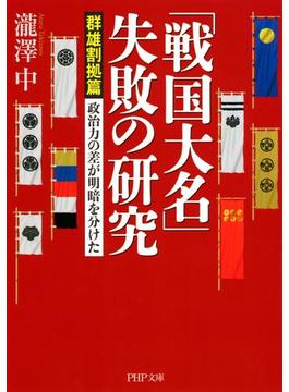 「戦国大名」失敗の研究【群雄割拠篇】(PHP文庫)