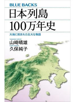 日本列島100万年史 大地に刻まれた壮大な物語(講談社ブルーバックス)