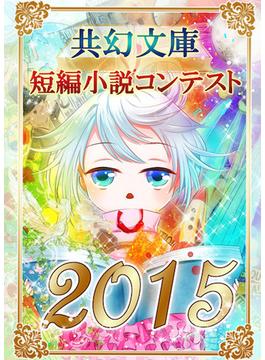 共幻文庫短編小説コンテスト2015