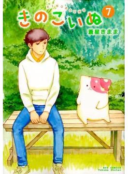 きのこいぬ 7 (RYU COMICS)