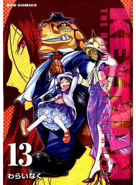 KEYMAN 13 THE HAND OF JUDGMENT (RYU COMICS)