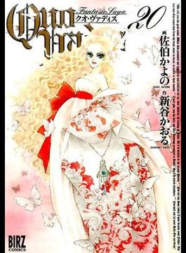 QUO VADIS 20 (バーズコミックス)(バーズコミックス)