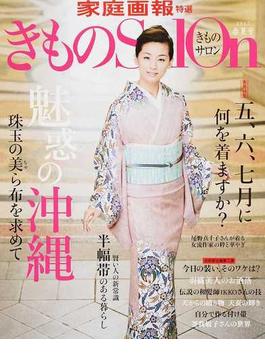 きものSalon '17春夏号 魅惑の沖縄珠玉の美ら布を求めて 五、六、七月に何を着ますか?(家庭画報特選)