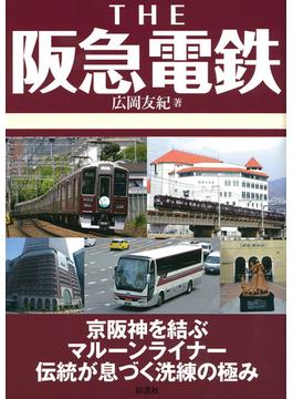 THE阪急電鉄 京阪神を結ぶマルーンライナー伝統が息づく洗練の極み