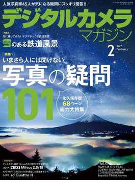 デジタルカメラマガジン 2017年2月号【キャンペーン価格】(デジタルカメラマガジン)