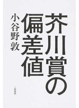 芥川賞の偏差値