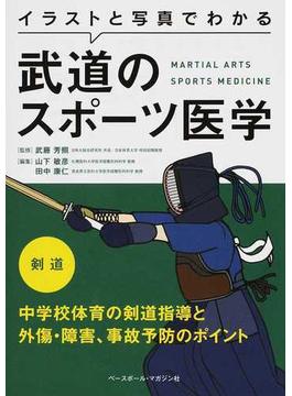 イラストと写真でわかる武道のスポーツ医学 剣道 中学校体育の剣道指導と外傷・障害、事故予防のポイント