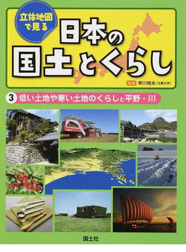 立体地図で見る日本の国土とくらし 3 低い土地や寒い土地のくらしと平野・川