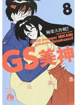 GS美神極楽大作戦!! 8(小学館文庫)