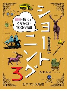 er-ショートニング3 続続・短くてくだらない100の物語(eロマンス新書)
