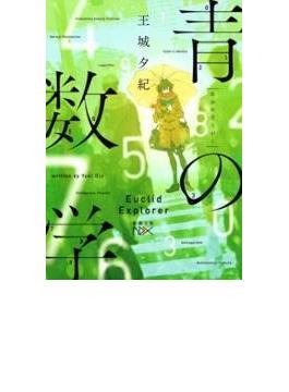 青の数学(新潮文庫)