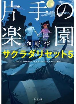 片手の楽園 サクラダリセット5(角川文庫)