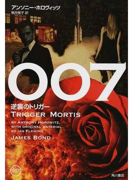 007逆襲のトリガー WITH ORIGINAL MATERIAL BY IAN FLEMING JAMES BOND