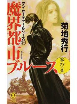 魔界都市ブルース 超伝奇小説 14 霧幻の章(ノン・ノベル)
