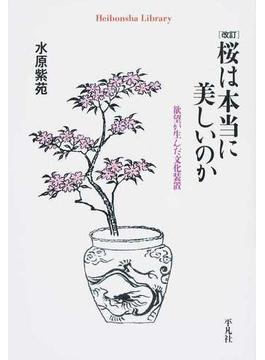 桜は本当に美しいのか 欲望が生んだ文化装置 改訂(平凡社ライブラリー)