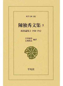 陳独秀文集 3 政治論集 2 1930−1942(東洋文庫)