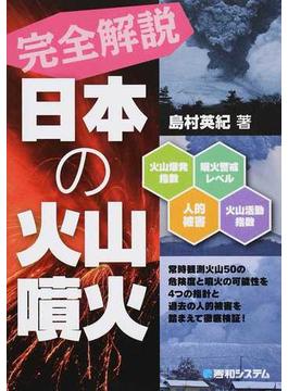 完全解説日本の火山噴火