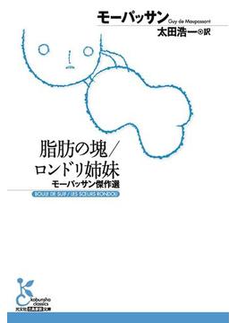 脂肪の塊/ロンドリ姉妹~モーパッサン傑作選~