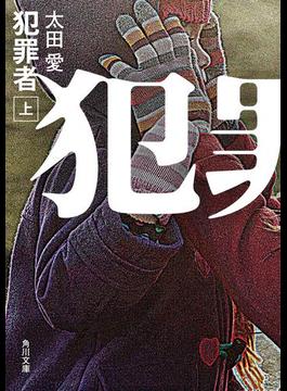 犯罪者 上(角川文庫)