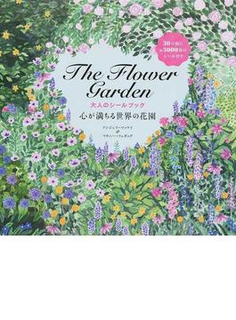 The Flower Garden大人のシールブック心が満ちる世界の花園