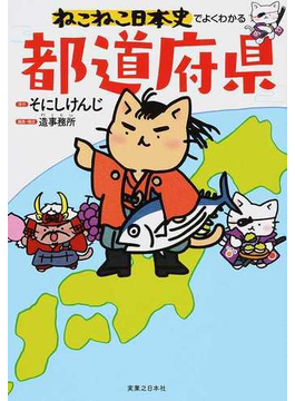 ねこねこ日本史でよくわかる都道府県