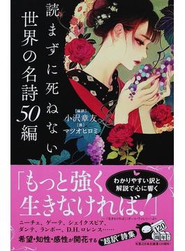 読まずに死ねない世界の名詩50編(じっぴコンパクト新書)