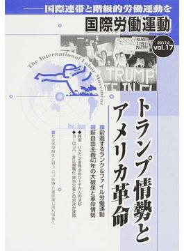 国際労働運動 国際連帯と階級的労働運動を vol.17(2017.2) トランプ情勢とアメリカ革命