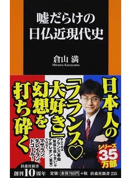 噓だらけの日仏近現代史(扶桑社新書)
