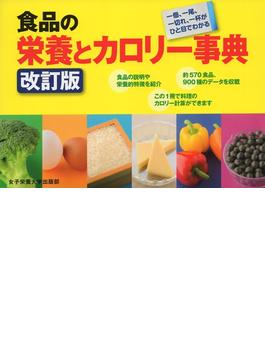 食品の栄養とカロリー事典 1個、1尾、1切れ、1杯がひと目でわかる 改訂版
