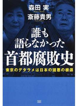誰も語らなかった首都腐敗史 東京のデタラメは日本の諸悪の根源