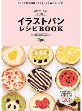 イラストパンレシピBOOK(扶桑社ムック)