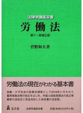 労働法 第11版補正版の通販/菅野...