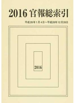官報総索引 2016 2016.1.4〜2016.12.28