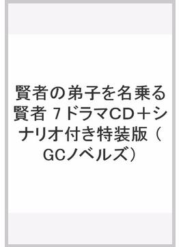 賢者の弟子を名乗る賢者7ドラマCD+シナリオ付き特装版