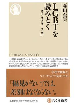 LGBTを読みとく クィア・スタディーズ入門(ちくま新書)