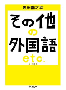 その他の外国語エトセトラ(ちくま文庫)