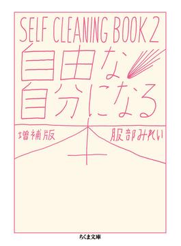 自由な自分になる本 増補版(ちくま文庫)