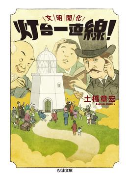 文明開化灯台一直線!(ちくま文庫)