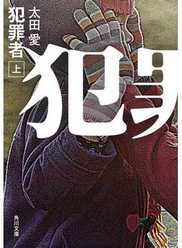 【全1-2セット】犯罪者(角川文庫)