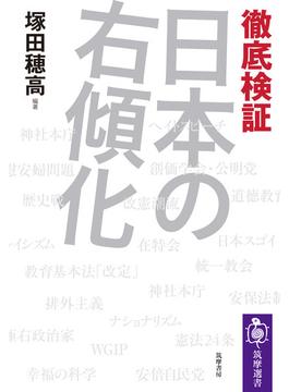 徹底検証日本の右傾化(筑摩選書)