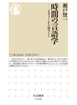 時間の言語学 メタファーから読みとく(ちくま新書)