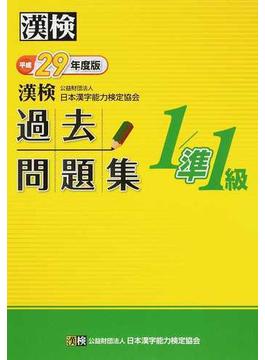 漢検過去問題集1/準1級 平成29年度版