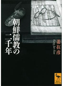 朝鮮儒教の二千年(講談社学術文庫)