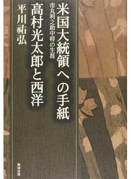 平川祐弘決定版著作集 第7巻 米国大統領への手紙